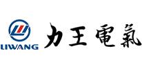 江苏力王电气股份有限公司